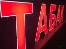 Световая вывеска ТАБАК