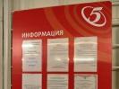 Информационный стенд в Пятерочке