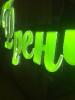 Инкрустация световых букв (слева)