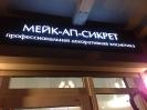 Инкрустированный световой короб Мейк-Ап-Сикрет ЦАО