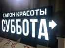 Вывески_1