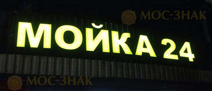 вывески наружная реклама объемных букв