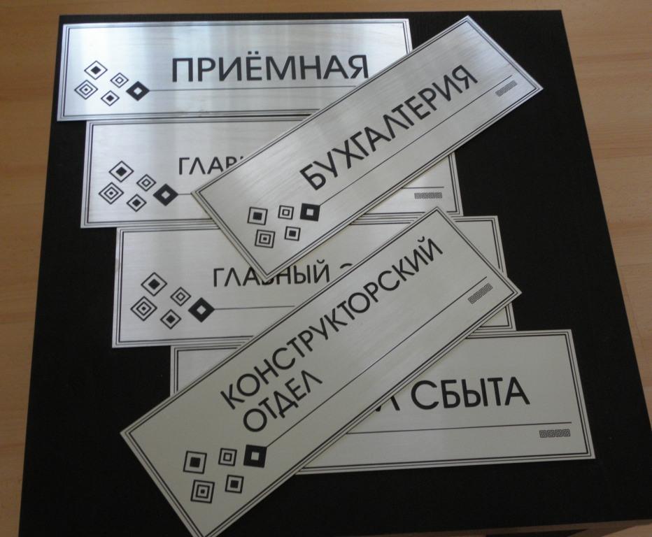 табличка на кабинет директора в школе