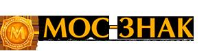 Лого Мос-Знак