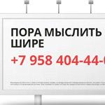 Номер телефона для аналитики
