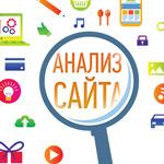 Анализ сайта для отслеживания уличной рекламы