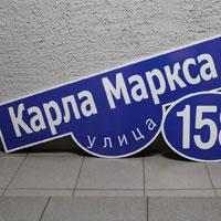 Фасадная табличка
