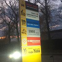 Малогабаритные рекламные или информационные стелы с подсветкой