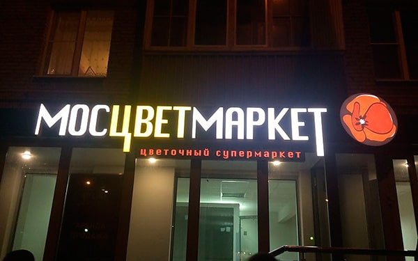 Магазины МосЦветМаркет