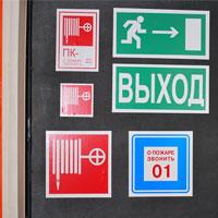 Пожарные таблички