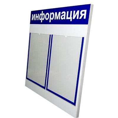 Информационный стенд POS материалы для активизации продаж вашего продукта