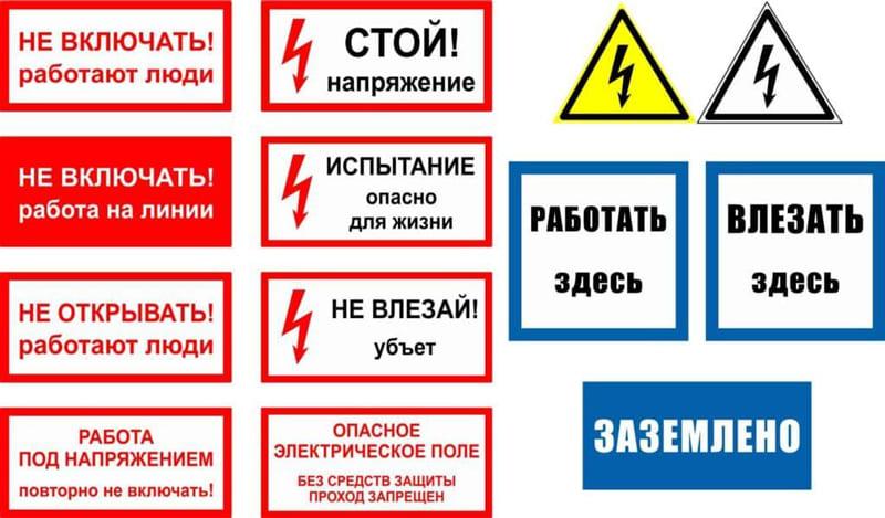Изготовление предупреждающих табличек в виде наклеек