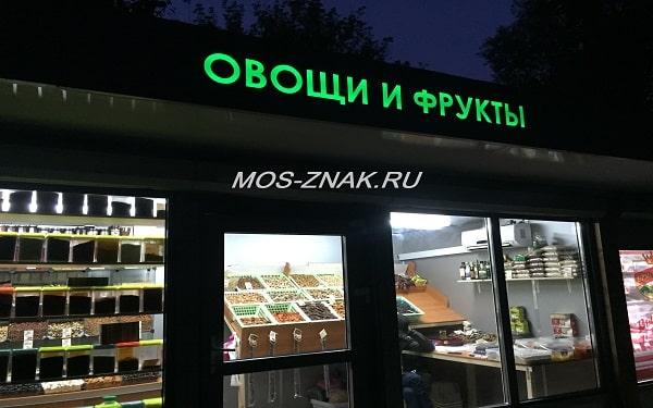 viveska dlya kioska