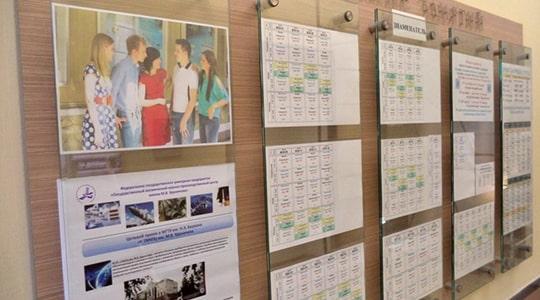 Информационный стенд Расписание