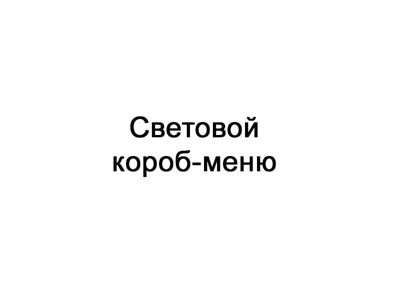 sk-menu