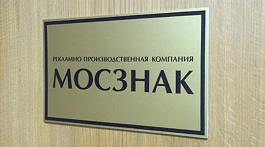 Табличка Мос-Знак