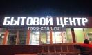 изготовление и монтаж вывесок в Домодедово