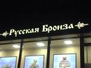 Изготовление вывески Русская Бронза
