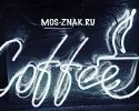 неоновая вывеска кофе